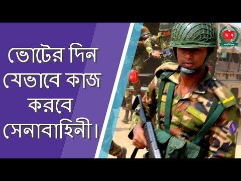 নির্বাচন মাঠে যেভাবে কাজ করবে সেনাবাহিনী। Army deploy before Bangladesh Election 2018