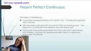 Времена Present Perfect vs  Present Perfect Continuous в английском