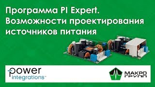 Проектирование источников питания в PI Expert на русском. Ссылка скачать PIExpert на русском