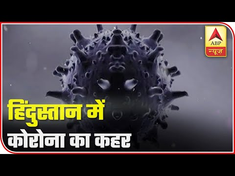 Total Coronavirus Tally Stands Over 1000 In India | ABP News