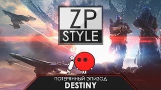 ZP_STYLE - Destiny: Потерянный эпизод