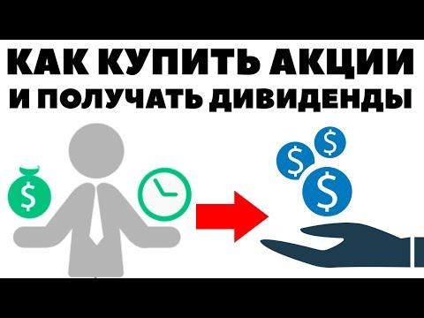 Как купить акции лукойл частному лицу и получать дивиденды