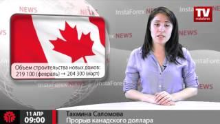 Прорыв канадского доллара