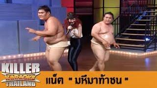 "Killer Karaoke Thailand - เเน็ต ""มหึมาท้าชน"" 06-01-14"