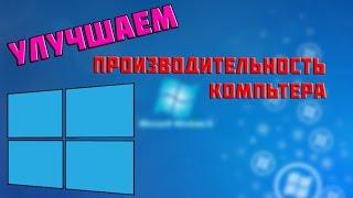 видео Что делать, если компьютер тормозит. Очистка Windows. Ccleaner
