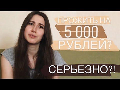 Как жить на 5000 рублей в месяц