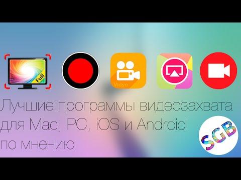 Лучшие программы видео-захвата для всех платформ, EVER!