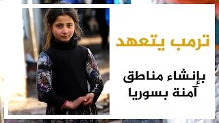 ترمب يتعهد بإنشاء مناطق آمنة في سوريا