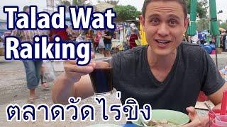 Thai Breakfast At Talad Wat Rai Khing (ตลาดวัดไร่ขิง)