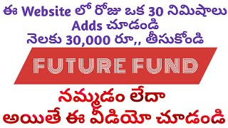 How To Register And Earn Unlimited Money Futurefund Website explain in telugu