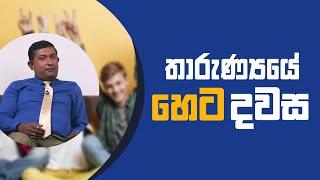 තාරුණ්යයේ හෙට දවස | Piyum Vila | 26 - 03 - 2021 | SiyathaTV Thumbnail