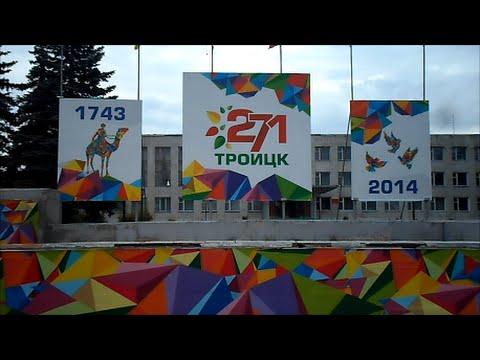 видео: Прогулялись по городу Троицк