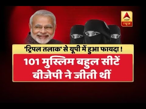 Jan Man: Triple Talaq Verdict: Decision may help BJP in Lok Sabha 2019 elections