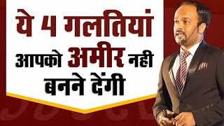 Rich vs Poor | Difference Between Rich and Poor | Rich and Poor | How to Get Rich | Durgesh Tripathi