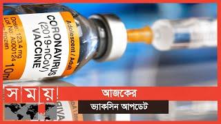 আজকের ভ্যাকসিন আপডেট | ১৩-০১-২০২১ | Vaccine Update | Somoy TV
