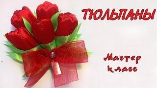 Заколка тюльпаны из атласных лент. Канзаши мастер класс. Clip tulips from satin ribbons Kanzashi