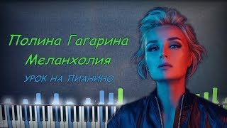 Полина Гагарина - Меланхолия Piano Cover Ноты Аккорды Караоке Минус Пианино Кавер