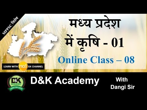 MP GK - Agriculture in  MP - 1 ( म०प्र० में कृषि - 1 )- MPPSC Online Class - 8 [HINDI]