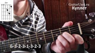 Армейские песни - Здравствуй мама (Разбор песни для гитары)