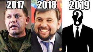 Что будет с ДОНБАССОМ 2019: Как прошел 2018 год в ДНР | Захарченко - Пушилин - Кто следующий?