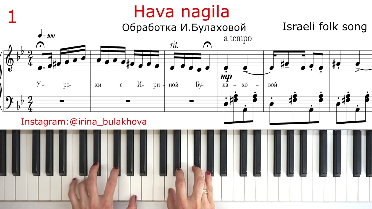 HAVA NAGILA ХАВА НАГИЛА пианино НОТЫ EASY SHEET MUSIC SHEETS Score PIANO TUTORIAL ISRAELI FOLK SONG