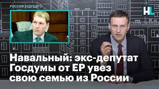 Навальный: экс-депутат Госдумы от ЕР Роберт Шлегель увез свою семью из России