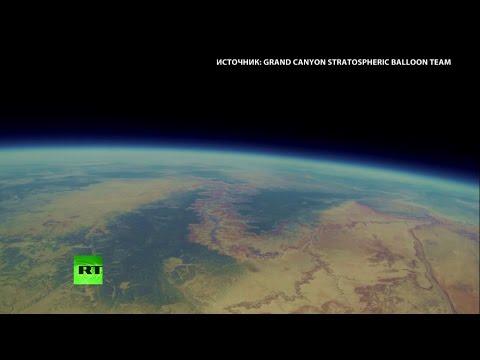 Найден зонд со снимками из стратосферы, запущенный студентами-исследователями в 2013 году