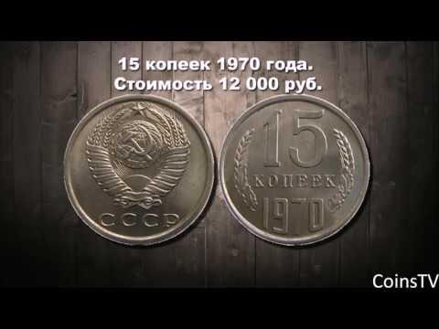 НУМИЗМАТИКА и Нумизмат Монеты России СССР Цена продажа