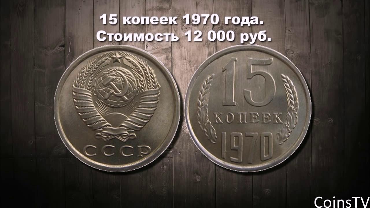 Сколько стоят рубли ссср 1961 1991 копейки в беларуси