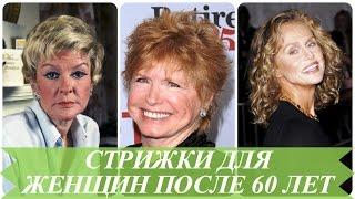 Стрижки для женщин после 60 лет