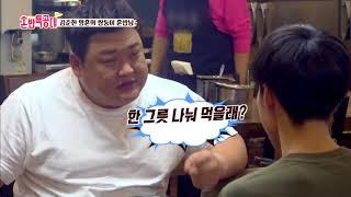 매니저도 클라스가 남다른 김프로 [2018 혼밥특공대] 1회
