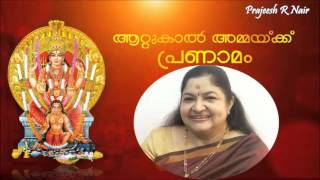 Aapadhi Kim Karaneeyam...! Devi Geetham Vol.1 (1997). (Prajeesh)