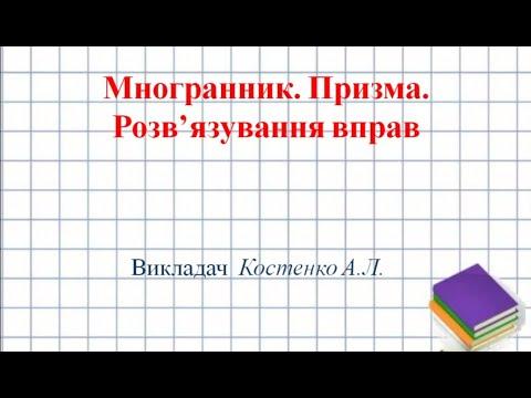 Видеоурок многогранники призма