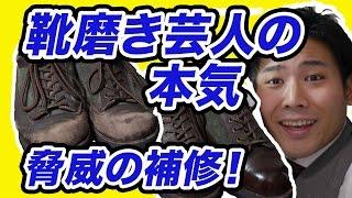 【靴磨き芸人の本気】驚異の技術で傷だらけの靴を蘇らせる