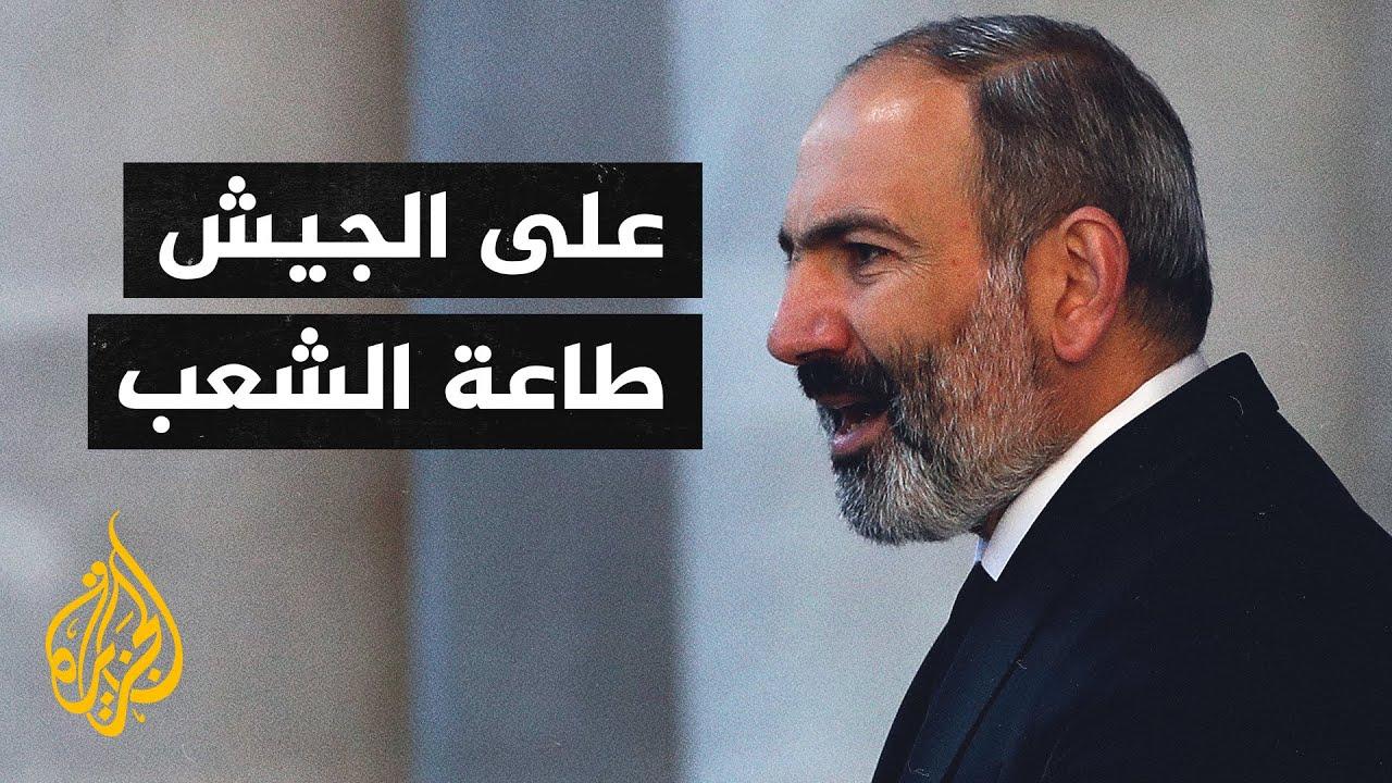 رئيس وزراء أرمينيا: على الجيش أن يقوم بعمله ويطيع الشعب والسلطة  - نشر قبل 3 ساعة