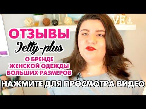 Отзывы о бренде Jetty Plus (Джетти Плюс) женская одежда, г. Новосибирск
