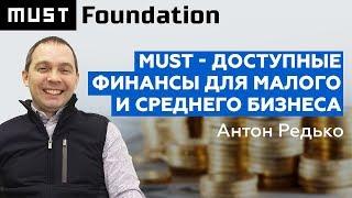 Антон Редько: MUST - доступные финансы для малого и среднего бизнеса