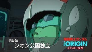【公式】『機動戦士ガンダム THE ORIGIN 前夜 赤い彗星』第8話「ジオン公国独立」次回予告