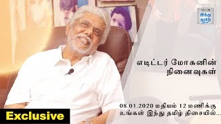 exclusive-interview-with-editor-mohan-part-1-promo-rewind-with-ramji