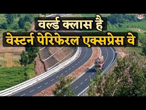 जानिए World Class Western Peripheral Expressway की खास बातें, PM Modi ने किया Inauguration.