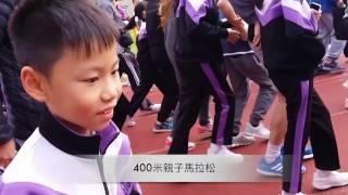 真鐸學校 ~ 2017年陸運會400米親子馬拉松 ~ 何哲晞