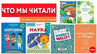 НАКЛЕЙКИ / РАБОЧИЕ ТЕТРАДИ / ЛУЧШИЙ ДЕТСКИЙ ЖУРНАЛ / VERA PEK