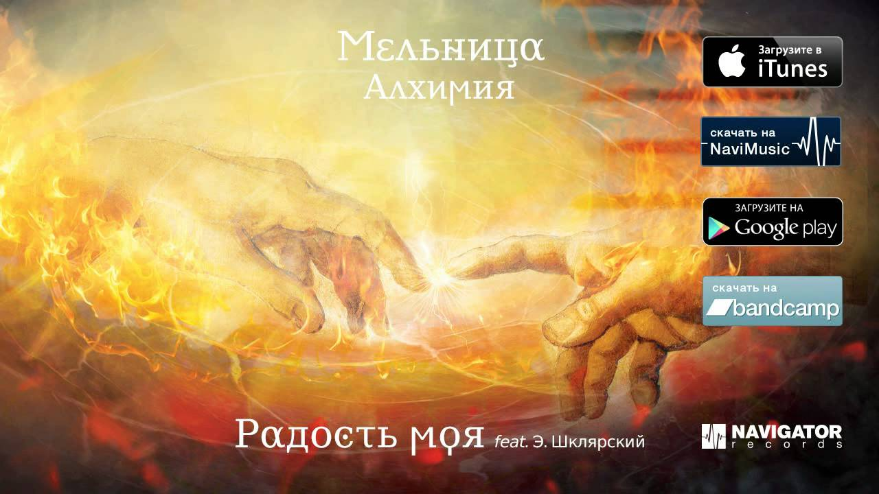 Мельница — Радость моя (feat. Эдмунд Шклярский) (Аудио)