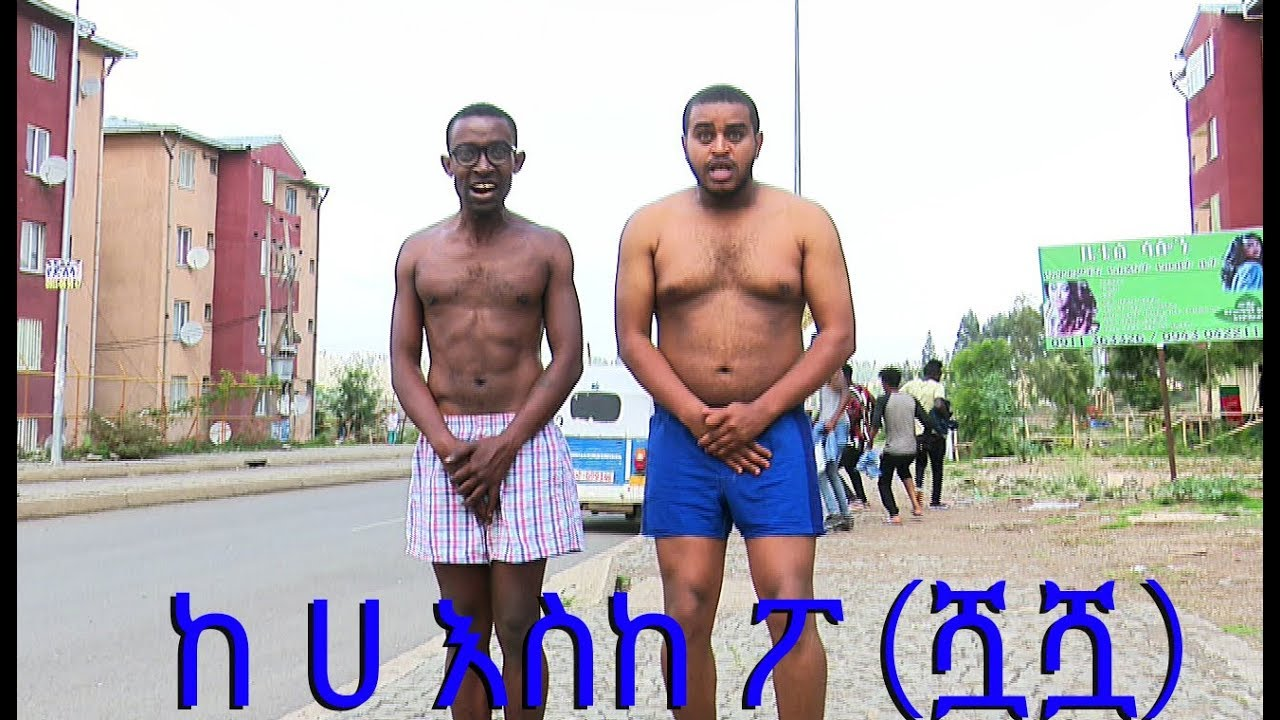 Ethiopian Funny Drama: With Comedian Thomas And Natnael - ከ ሀ እስከ ፖ (የስራ ቅጥር)