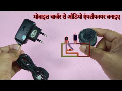 how to make amplifier with mobile charger at home