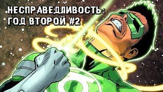 Несправедливость: Год второй #2 - Комиксы DC