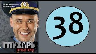 Глухарь 38 серия (1 сезон) (Русский сериал, 2008 год)