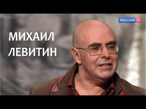 Линия жизни. Михаил Левитин. Канал Культура