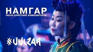 Намгар. Песни бурятских композиторов | Namgar. Songs of Buryad composers