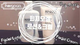 [초간단리뷰]피지오겔로션&크림(Physiogel)